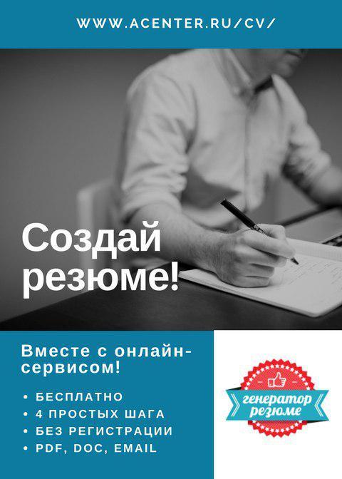 кандидат новичок сотрудник pdf